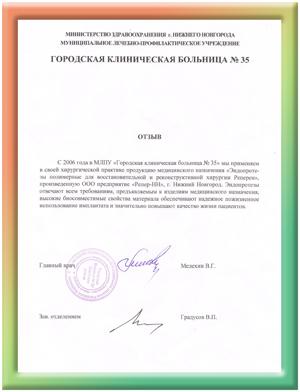 Отзыв Эндопротезы полимерные РЕПЕРЕН ГКБ N35 г. Нижний Новгород
