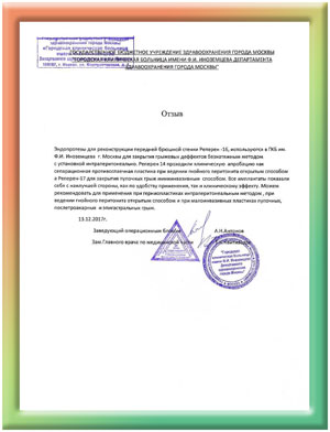 Городская Клиническая Больница имени Ф.И. Иноземцева