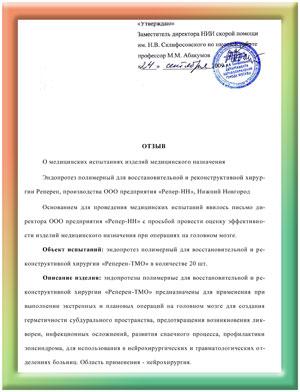 Отзыв НИИ скорой помощи им. Н.В. Склифосовского     Эндопротезы полимерные РЕПЕРЕН